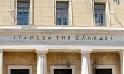 Μέρισμα 633,2 εκατ. ευρώ στο Δημόσιο από την Τράπεζα της Ελλάδος