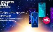 Honor: Ανακοίνωσε εκπτώσεις έως και 40% στα έξυπνα κινητά στην Ελλάδα