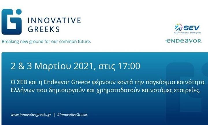 Συνέδριο ΣΕΒ & Endeavor για τη δημιουργία παγκόσμιας κοινότητας Ελλήνων της Καινοτομίας