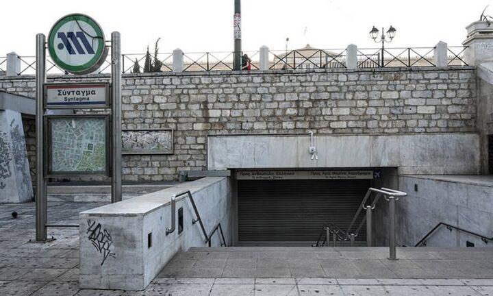 Κλειστός από τις 16:30 ο σταθμός του Μετρό «Σύνταγμα»