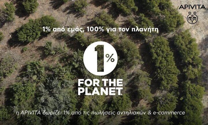 APIVITA: Εντάσσεται στο δίκτυο «1% για τον Πλανήτη»