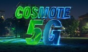 Cosmote: Στο 90% η κάλυψη του δικτύου 5G σε Αθήνα και Θεσσαλονίκη