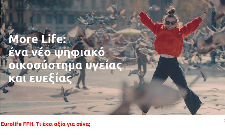 More Life: ένα νέο ψηφιακό οικοσύστημα υγείας και ευεξίας από τη Eurolife FFH