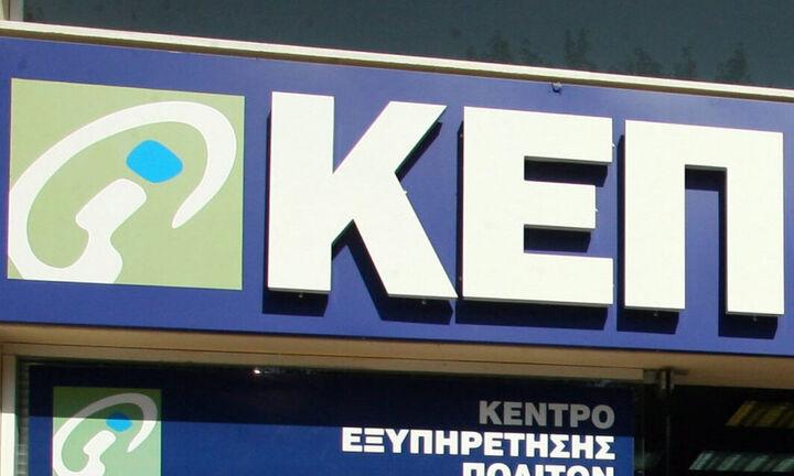 Άλλοι 26 Δήμοι προστίθενται στο myKEPlive