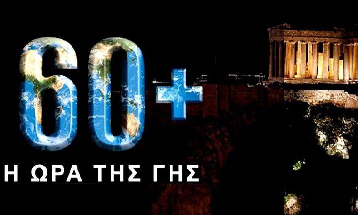 WWF: Ρεκόρ συμμετοχής στην Ώρα της Γης 2021