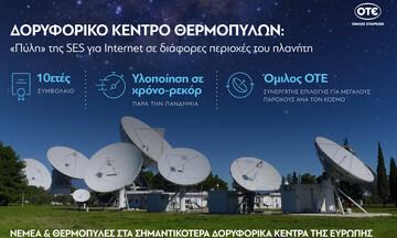 Το Δορυφορικό Κέντρο του Ομίλου ΟΤΕ στις Θερμοπύλες επέλεξε η SES