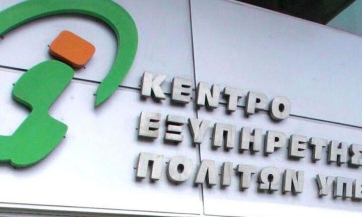ΚΕΠ: Διαθέσιμη από σήμερα η πλατφόρμα rantevou.kep.gov.gr για ραντεβού