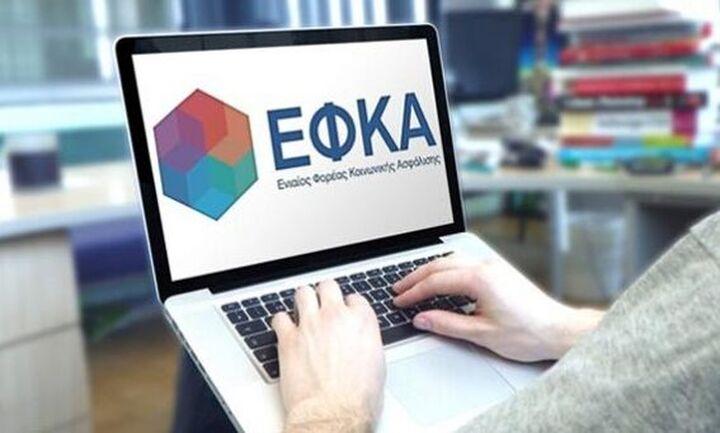 e-ΕΦΚΑ: Kάλυψη ασφαλιστικών εισφορών για τους πληγέντες από τον σεισμό της 30/10/2020