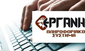 ΕΡΓΑΝΗ : Ανοίγει αύριο η πλατφόρμα για τις δηλώσεις όσων ανήκουν σε ειδικές κατηγορίες εργαζομένων