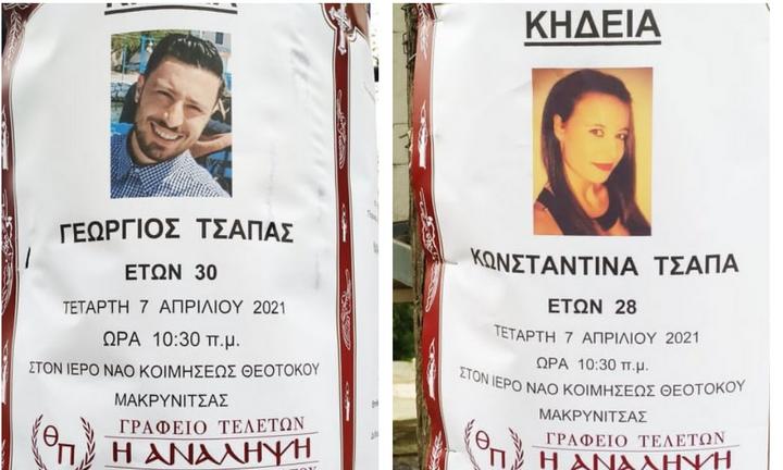 Φονικό στη Μακρινίτσα: Σήμερα κηδεύονται τα δύο αδέλφια (video)