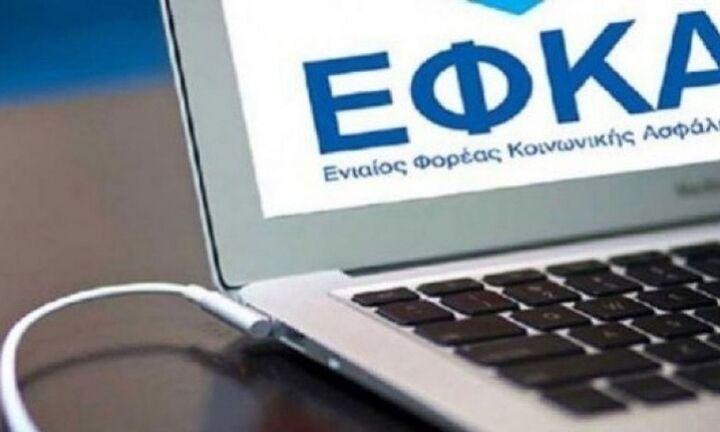 e-ΕΦΚΑ: Ψηφιακές πλέον όλες οι διαδικασίες απογραφής, μεταβολής και λήξης ασφάλισης