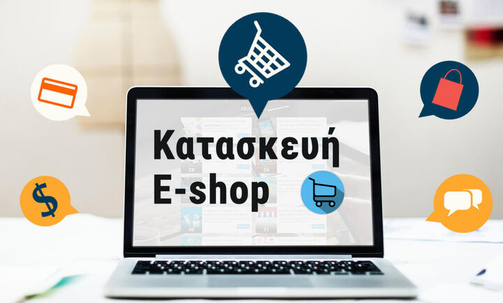Λιανεμπόριο: 2561 αιτήσεις χρηματοδότησης για e-shop σε Κεντρική και Δυτική Μακεδονία