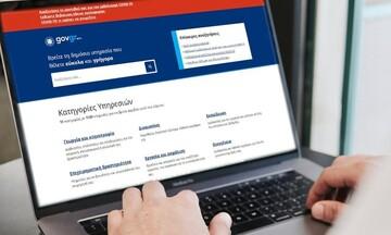 My.gov.gr: «Ψηφιακός χαρτοφύλακας» για τους πολίτες