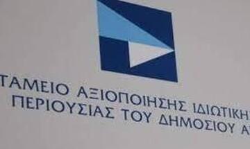 Δημητριάδης: Το Υπερταμείο είναι σταθερά προσανατολισμένο στην αξιοποίηση της δημόσιας περιουσίας