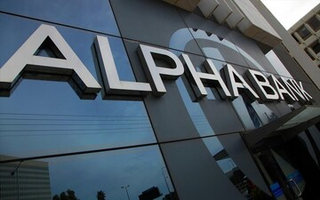 Alpha Bank: Αλλαγή επωνυμίας
