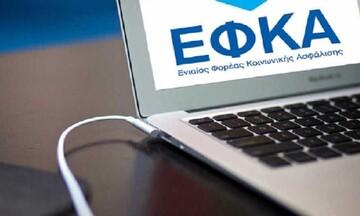 e-ΕΦΚΑ: Αναρτήθηκαν τα ειδοποιητήρια ασφαλιστικών εισφορών Μαρτίου
