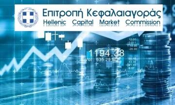 Επιτροπή Κεφαλαιαγοράς: Εγκρίθηκε το Ενημερωτικό Δελτίο της Πειραιώς