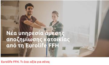 Νέα υπηρεσία άμεσης αποζημίωσης κατοικίας από τη Eurolife FFH