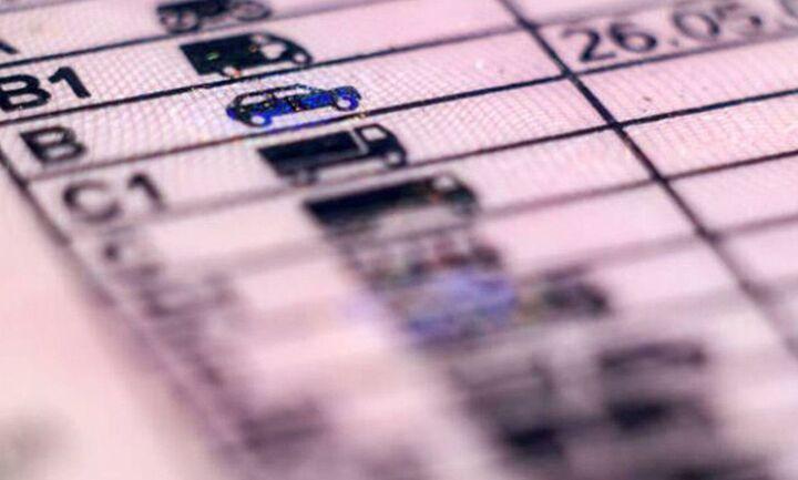 ΠΚΜ: Ηλεκτρονικά τρεις υπηρεσίες για τις άδειες οδήγησης