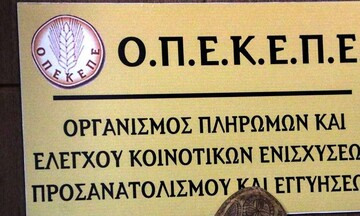 ΟΠΕΚΕΠΕ: Πιστώσεις 30 εκατ. ευρώ σε 30.000 δικαιούχους