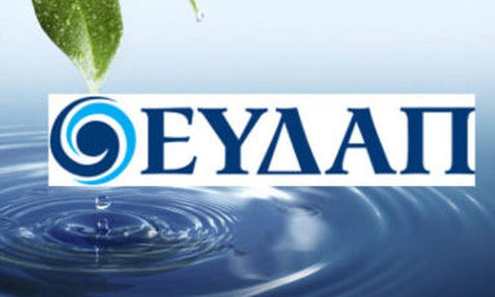 ΕΥΔΑΠ: Συμφωνία με Δημόσιο για παράταση του αποκλειστικού δικαιώματος παροχής υπηρεσιών ύδρευσης
