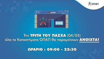 ΟΠΑΠ: Ανοικτά κανονικά από αύριο τα πρακτορεία για παιχνίδια και πληρωμές λογαριασμών