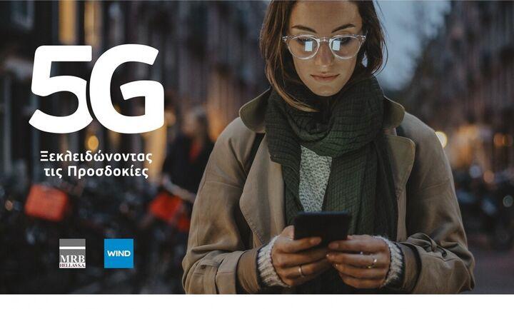 WIND - Ερευνα MRB: Θετική η αποδοχή του 5G - Η χρήση του Internet από το κινητό είναι καθολική