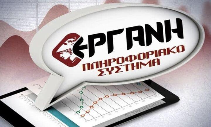 ΕΡΓΑΝΗ: Ανοίγει την Τετάρτη η πλατφόρμα για τους επαγγελματίες του Πολιτισμού