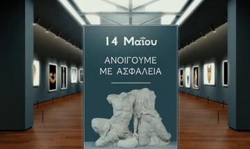 Τα μουσεία μας υποδέχονται ξανά