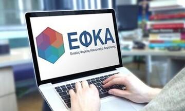 e-ΕΦΚΑ: Πότε θα καταβληθούν οι κύριες και επικουρικές συντάξεις