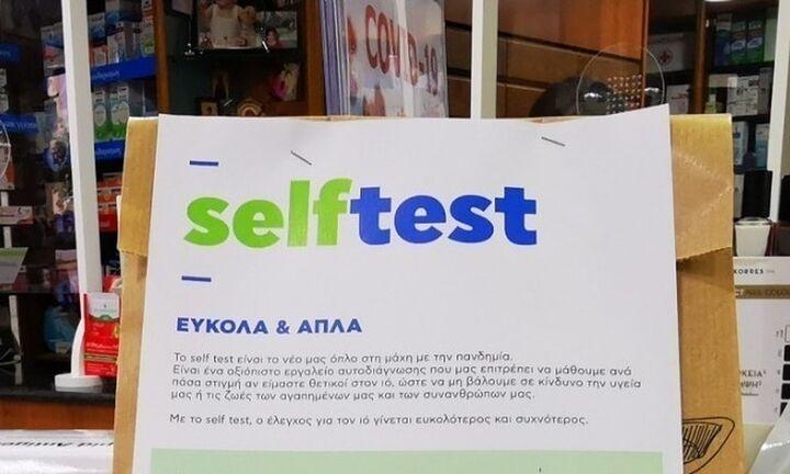Απαγορεύεται η διάθεση rapid και self test εκτός φαρμακείων
