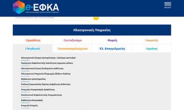 Αυτές είναι οι ψηφιακές υπηρεσίες του e-ΕΦΚΑ για τους μισθωτούς