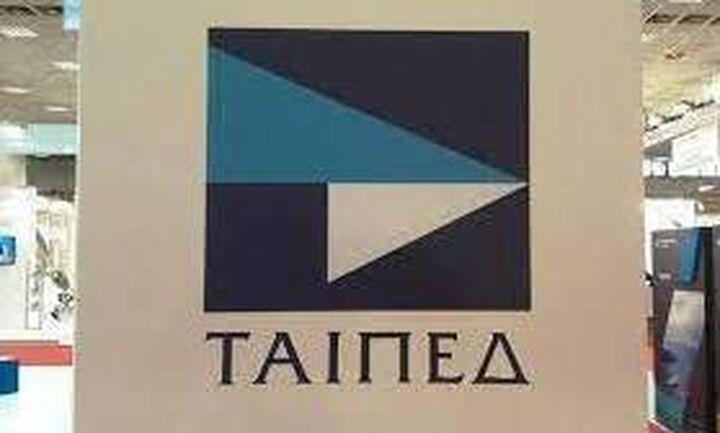 ΤΑΙΠΕΔ: Παράταση προθεσμίας για δύο ακίνητα σε Καβάλα και Αργολίδα
