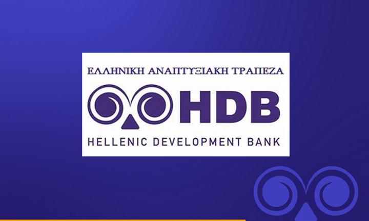 Αναπτυξιακή Τράπεζα: Mνημόνιο με ΤΜΕΔΕ για χρηματοδότηση τεχνικών εταιριών