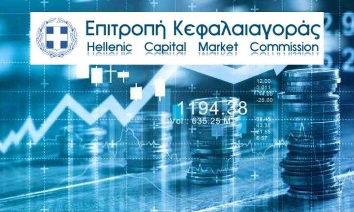 Πρόστιμα 100 χιλ. ευρώ επέβαλε η Επιτροπή  Κεφαλαιαγοράς