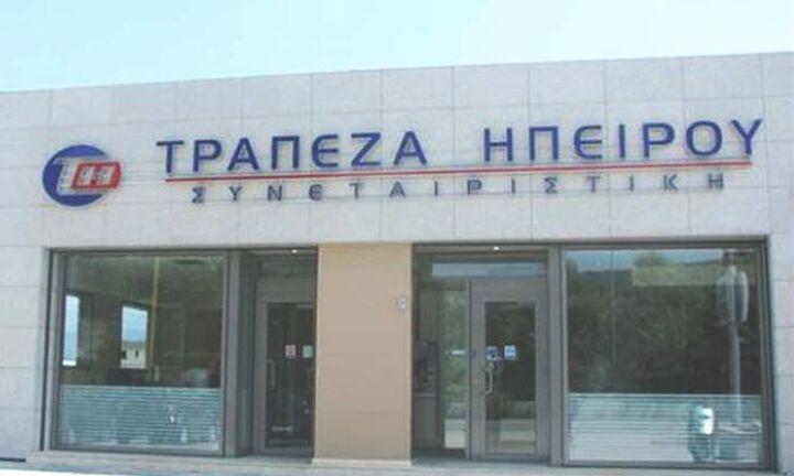 Συνεταιριστική Τράπεζα Ηπείρου: Αύξηση 23,4% στα κέρδη το 2020