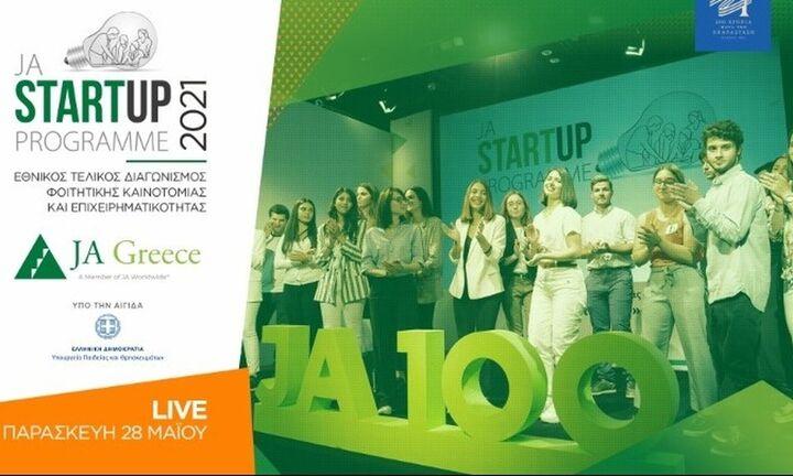 JA GREECE LIVE: Παρασκευή 28 Μαΐου ο Φοιτητικός Διαγωνισμός «JA Start Up 2021»