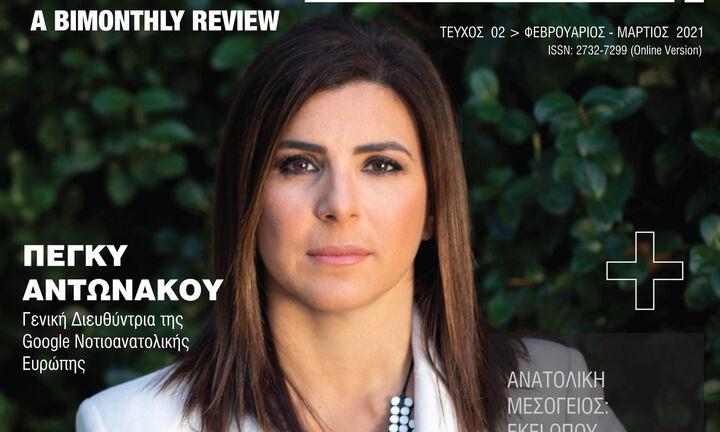Κυκλοφορία 2ου τεύχους EUREOPE Magazine: a bimonthly review