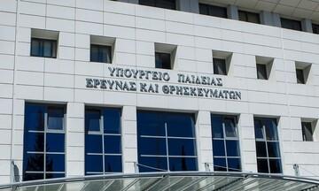 Υπουργείο Παιδείας: Άνοιξε η πλατφόρμα για τις κατ' εξαίρεση μετεγγραφές - μετακινήσεις