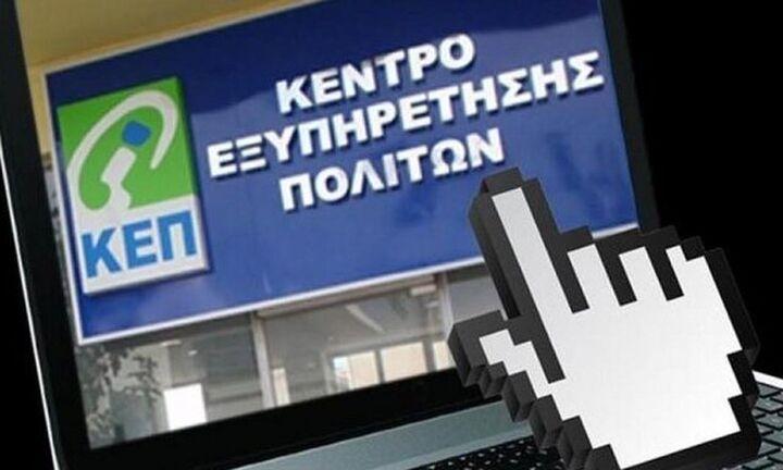 Περισσότεροι από 200 δήμοι έχουν ενταχθεί στο myKEPlive