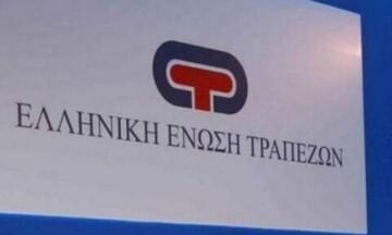 Ελληνική Ένωση Τραπεζών: Διευκρινίσεις προς τους υπόχρεους προς πληρωμή αξιογράφων
