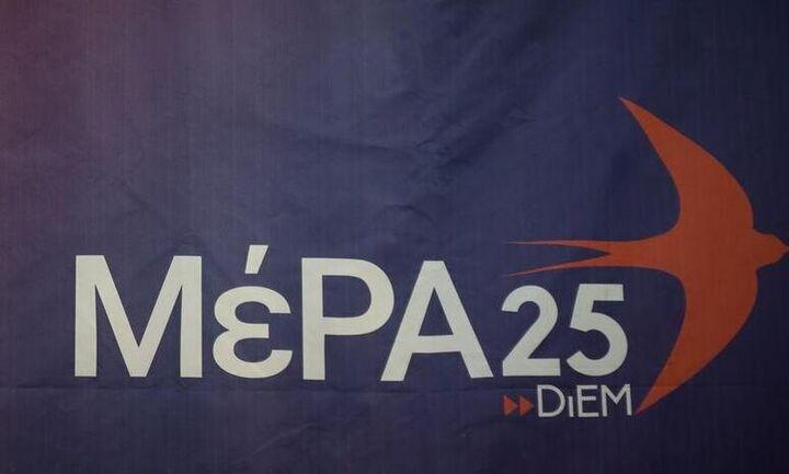 ΜέΡΑ 25 - Οργή και ειρωνείες κατά ΣΥΡΙΖΑ: Μας έκλεψαν το επίσημο λογότυπο