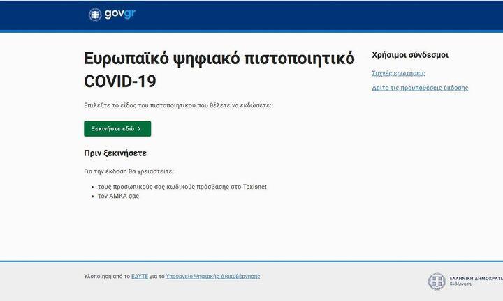 Ευρωπαϊκό Πιστοποιητικό Covid: Άνοιξε η πλατφόρμα eudcc.gov.gr