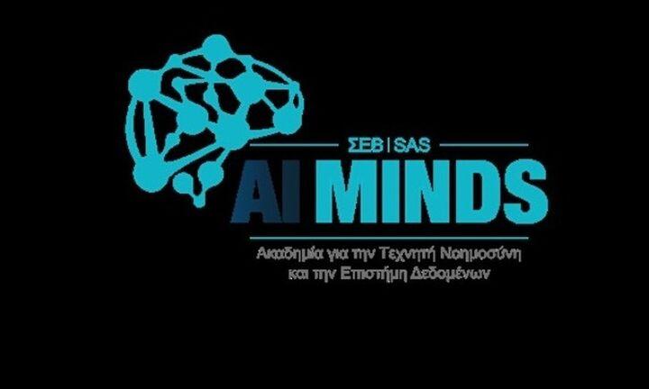 O ΣΕΒ και η SAS δημιουργούν την AI Minds