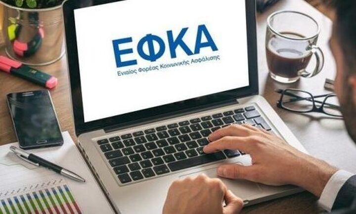 Απλούστευση Διαδικασιών του Ενιαίου Φορέα Κοινωνικής Ασφάλισης- e-ΕΦΚΑ