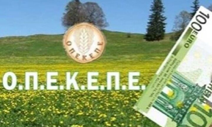 ΟΠΕΚΕΠΕ: Πληρωμές 6,8 εκατ. ευρώ σε 184 δικαιούχους