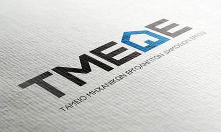 ΤΜΕΔΕ: Αύξηση 21,33% στα κέρδη προ φόρων, άνοδος 7,31% στα έσοδα