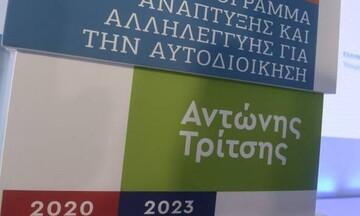 Έργα 67 εκατ. ευρώ για δήμους εντάσσονται στο πρόγραμμα «Αντώνης Τρίτσης»
