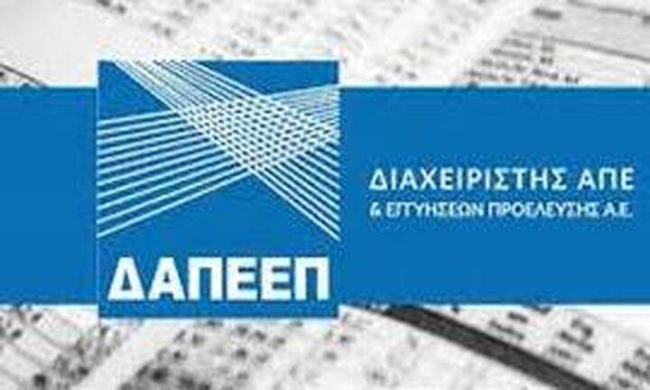 ΔΑΠΕΕΠ: Την Δευτέρα 6 Ιουνίου, λήγει η προθεσμία για την έκπτωση στο ΕΤΜΕΑΡ τουρισμού - βιομηχανίας