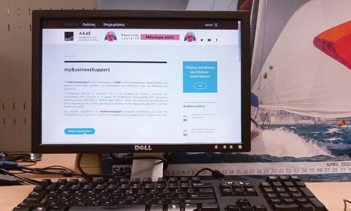 Με 9.550 υπολογιστές εξοπλίζονται ΑΑΔΕ, ΥΠΟΙΚ και ΓΓΠΣ